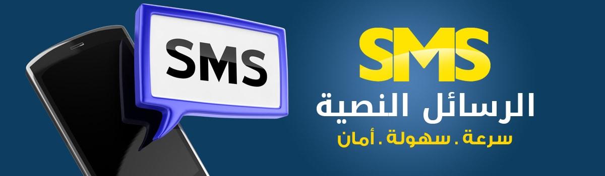 SMS-min