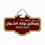 مطاعم ومطابخ بوابة الشمال