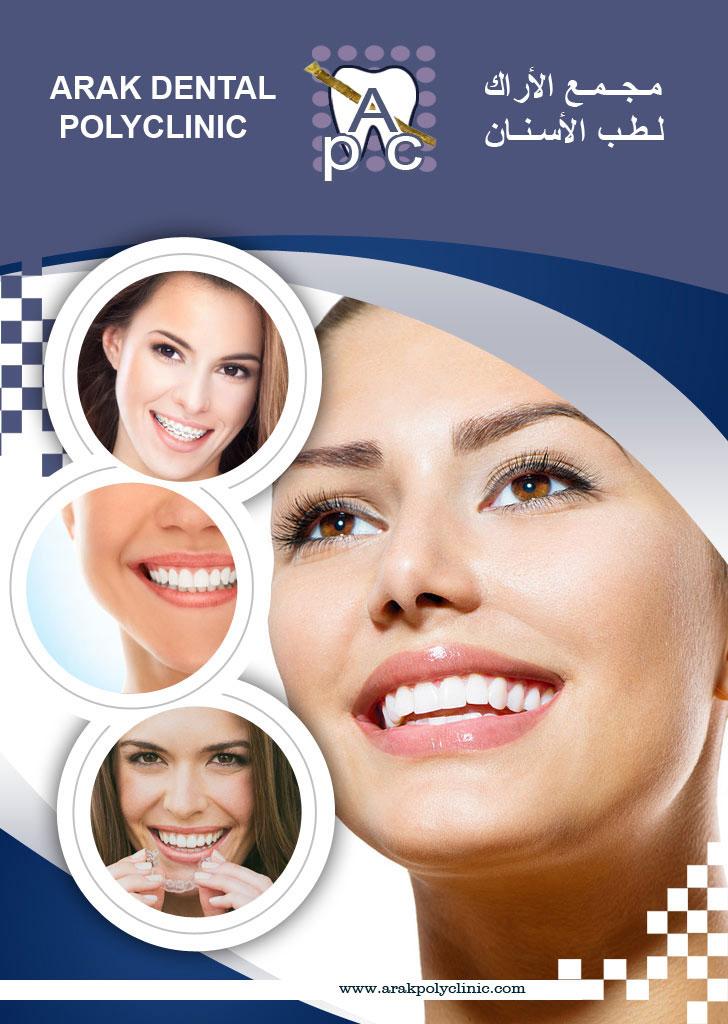مجمع الأراك لطب الأسنان