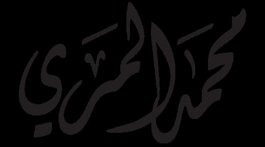 ملحن وموزع موسيقي محمد المري